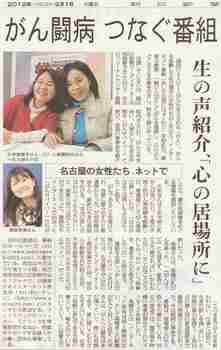 2012-2朝日原田朱美.jpg