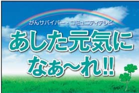 「あした元気になぁ~れ!!」のFBのロゴの2.jpg